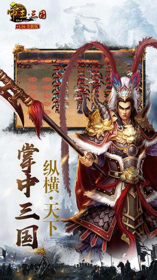 帝王·三国手游截图