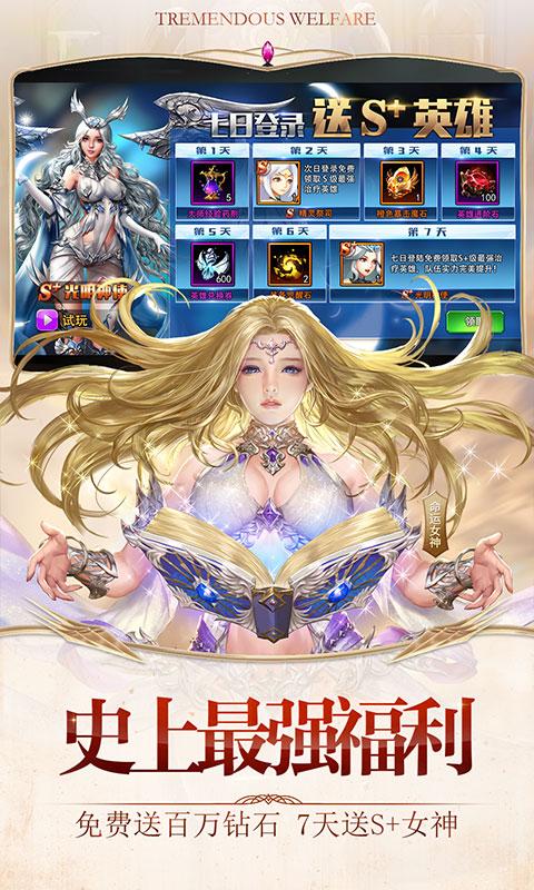 女神联盟2-送500充值手游截图