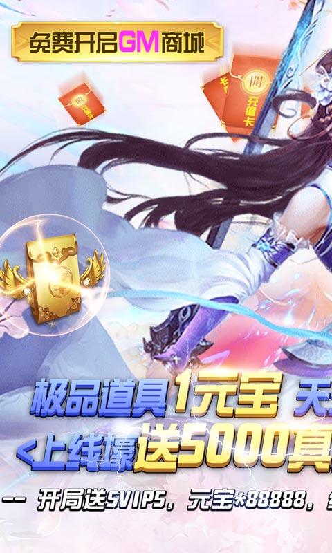 剑羽飞仙-GM天天送充手游截图