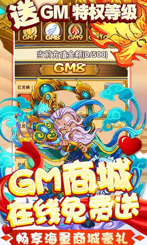 诛神记-GM资源无限手游截图