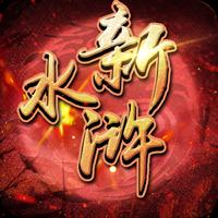 新水浒-GM商城版手游