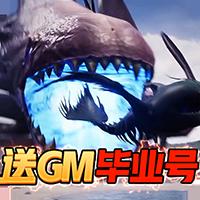 溏心风暴-送GM毕业号手游