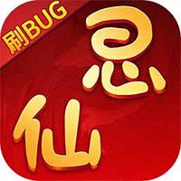 思仙-刷bug版手游